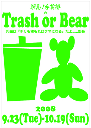 Trash or Bear.jpg