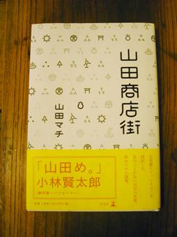 yamadabook.jpg
