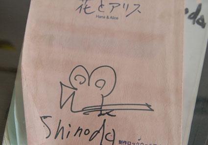 shinodanoboru-031[1].jpg